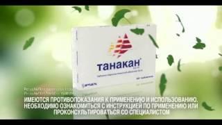 видео Танакан: аналоги