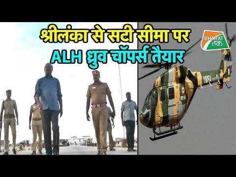 ड्रोन और जहाज को भी किया गया अलर्ट   Bharat Tak