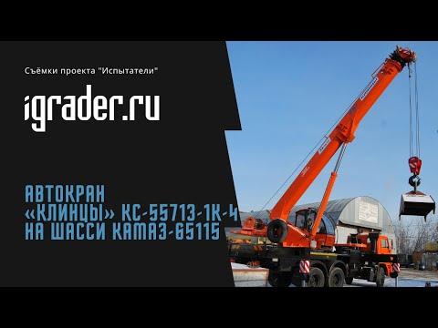 Испытатели: Автокран «Клинцы» КС-55713-1К-4 на шасси КамАЗ-65115