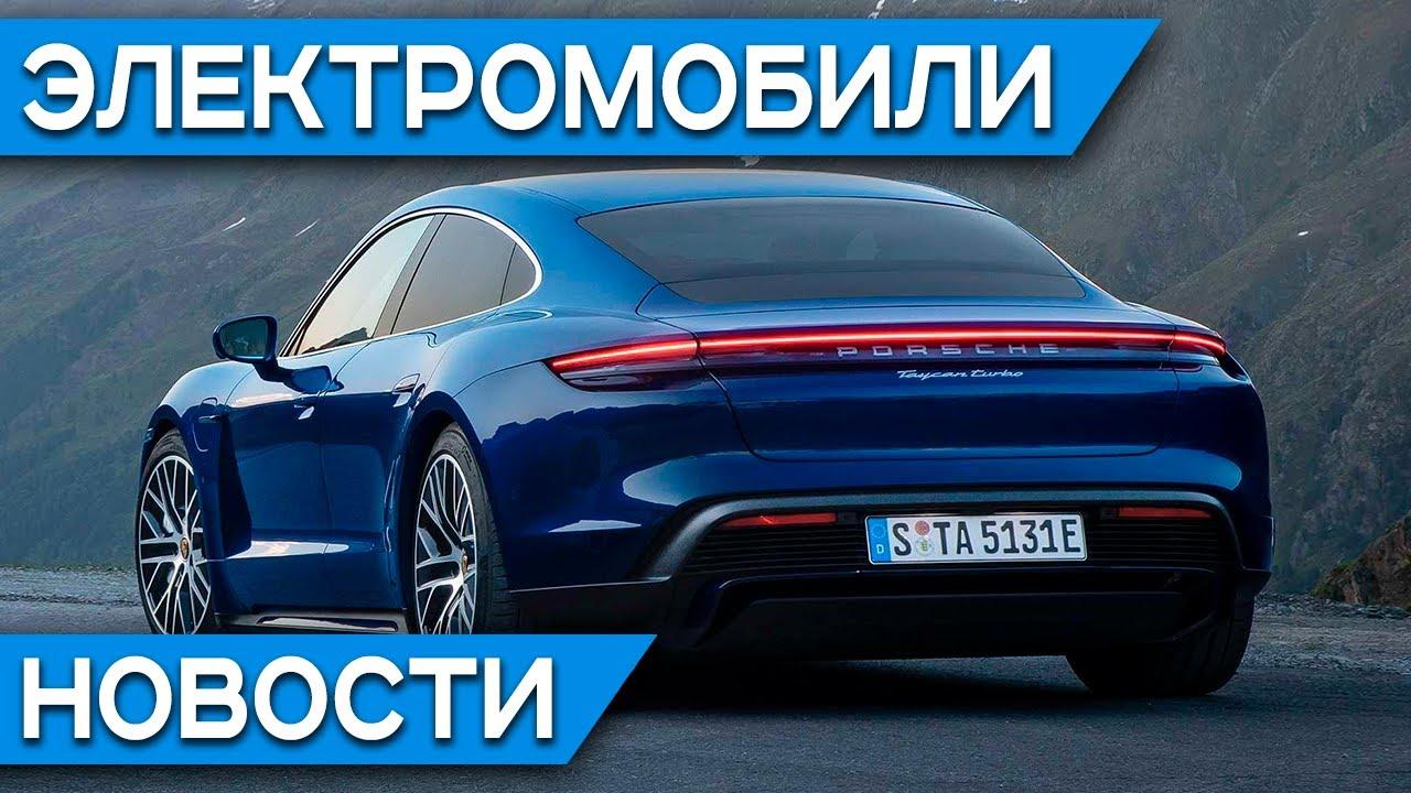 Автомобиль года в России - Porsche Taycan, семиместная Tesla Model Y, обновленный Jaguar I-Pace