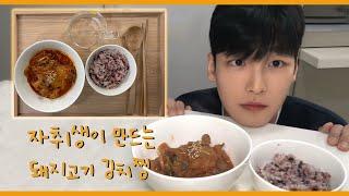 집에서 돼지고기 김치 찜 만들어먹기