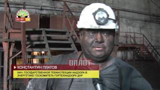 • Энергетики в гостях у шахтеров