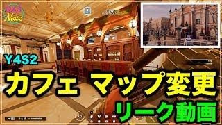 [R6S海外ニュース] Y4S2 カフェマップ リワーク(変更点) プレイ映像リーク