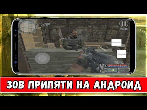 Обзор настоящего СТАЛКЕР Зов Припяти на андроид / первый билд игры