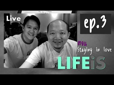 LIFEis โดย Boyd Kosiyabong EP.3 Full | การตกหลุมรักอย่างถาวร