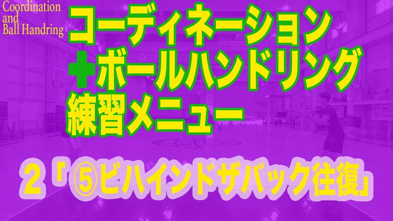 【月バス8月号】コーディネーション+ボールハンドリング練習メニュー「02 ⑤ビハインドザバック往復」
