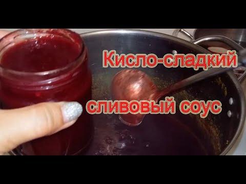 Как сделать сливовый соус