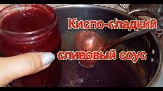 Рецепт кисло-сладкого соуса из слив