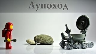 Луноход - Soviet robotic lunar rover (updated version)