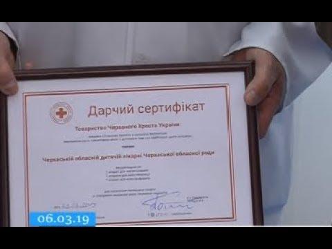 ТРК ВіККА: Черкаським дитячим реабілітологам подарували нове обладнання