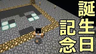 【カズクラ】マイクラ実況 PART250 誕生日記念モニュメント作成 thumbnail