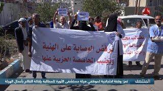 تعز : وقفة احتجاجية لموظفي هيئة مستشفى الثورة للمطالبة بإقالة القائم بأعمال الهيئة