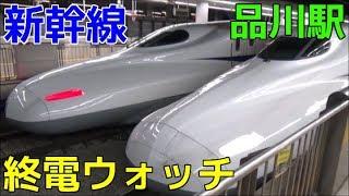 終電ウォッチ☆新幹線品川駅 東海道新幹線の最終電車! のぞみ姫路行き・ひかり名古屋行き・こだま浜松行きなど