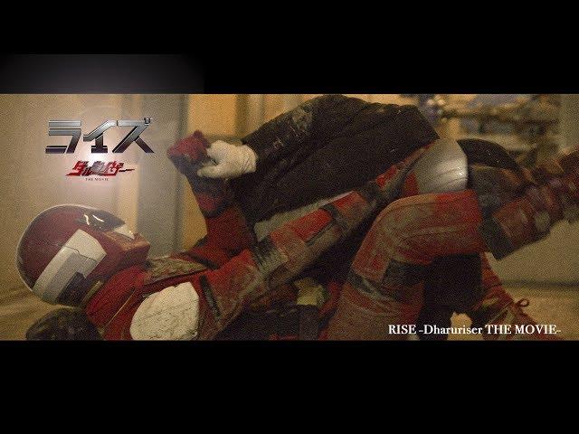 だるまをモチーフにしたヒーローの物語!映画『ライズ -ダルライザー THE MOVIE-』本予告編
