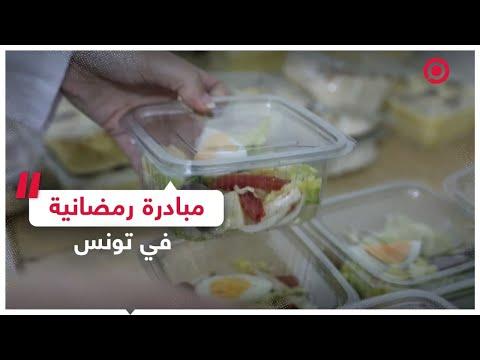 مبادرة رمضانية خيرية في تونس | RT Play