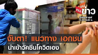 watch! Private approaches to import their own COVID vaccine | People hit the news | 19-04-64
