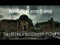 दिल्ली की 10 डरावनी जगह | Top10 Haunted Places in Delhi