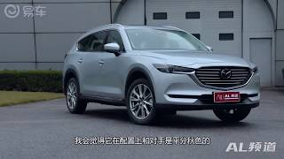 [SUV review] Mazda cx-8 review (奶爸最后的倔强,抢先试驾马自达CX 8)