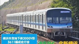 横浜市営地下鉄3000V形3611編成走行音