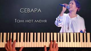 Там нет меня (piano cover)