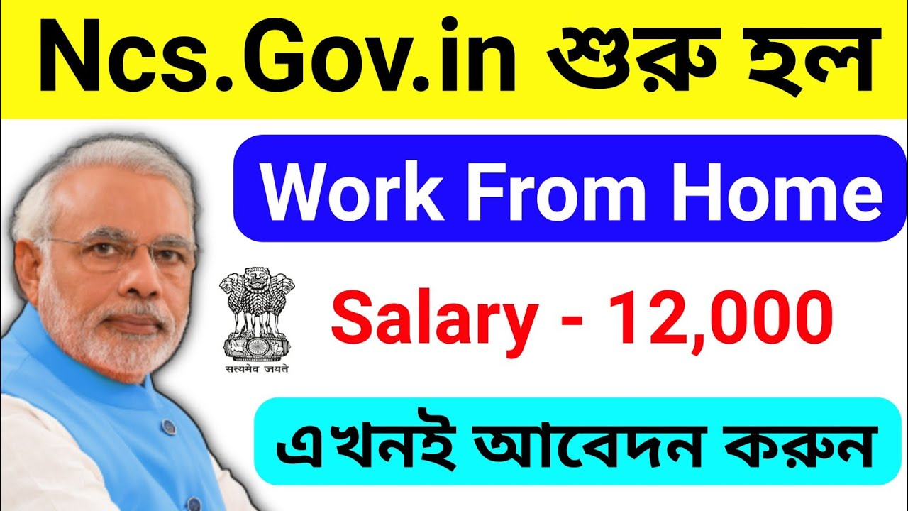 Work From Home Job National career service (NCS) | [Bengali] How to apply work from home online jobs