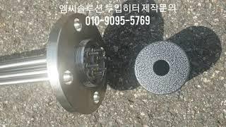투입히터 후렌지히터 물가열기히터 시즈히터 봉히터 제작문…