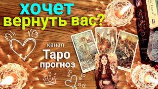 Таро прогноз ХОЧЕТ ОН ВЕРНУТЬ ВАС? ВЕРНУТЬ ОТНОШЕНИЯ Таро гадание онлайн tarot