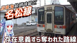 【名松線】近鉄に客どころか存在理由すら奪われた路線がありました。【VOICEROID鉄道】
