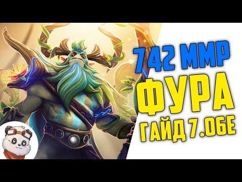 видео: 742 ММР - ФУРИОН / ГАЙД: ФАСТ ПУШ В СОЛО - ПАТЧ 7.06е