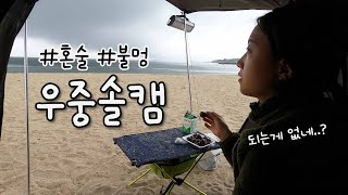 [Eng] 우중 솔로 캠핑 | 야전침대 텐트 | 혼술 불멍 | 씨투써밋 플레임 FM0  | LTE Egg Talk | Solo Camping in the rain | Outdoor