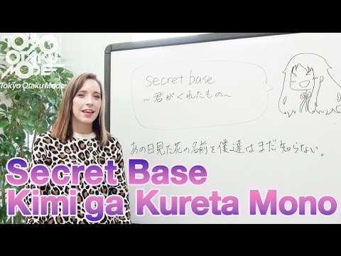 【Diana Garnet】Secret Base Kimi ga Kureta Mono 【Anisong Acapella】 Mp3