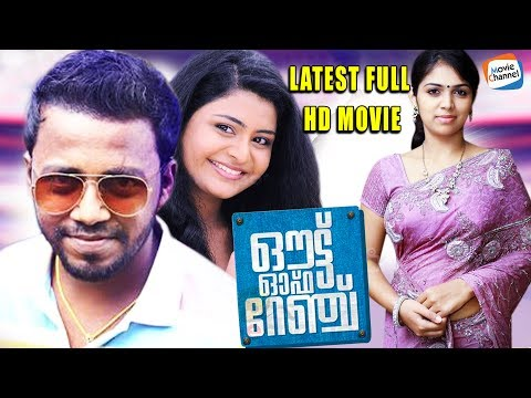 Latest Malayalam Full Movie | Out Of Range...