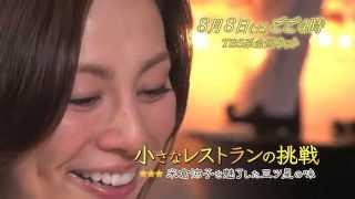 HBCテレビにて8月8日(土) 午後4時00分放送。 その一皿を食べ、米倉涼子...