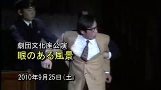 劇団文化座公演 眼のある風景? 夢しぐれ東長崎バイフー寮 2010年9月25日...