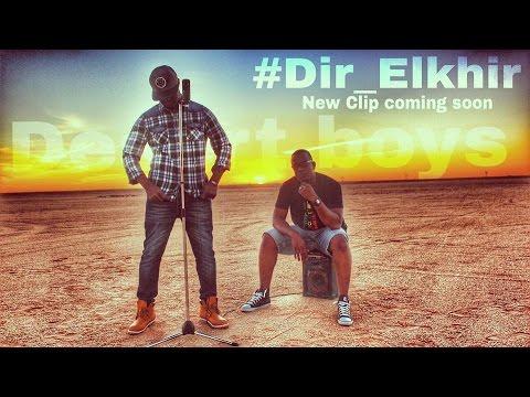 Dir El Khir [دير الخيـــــر ] - Desert Boys - [Clip Full HD 2015 ]