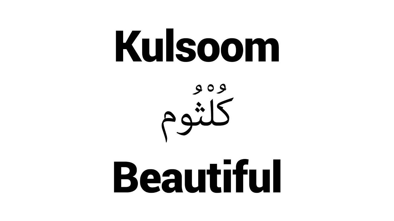 kulsoom name