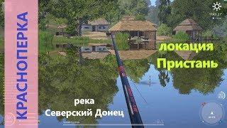 Русская рыбалка 4 река Северский Донец Красноперка на другом берегу