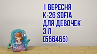 Распаковка 1 Вересня K-26 Sofia для девочек 3 л 556465