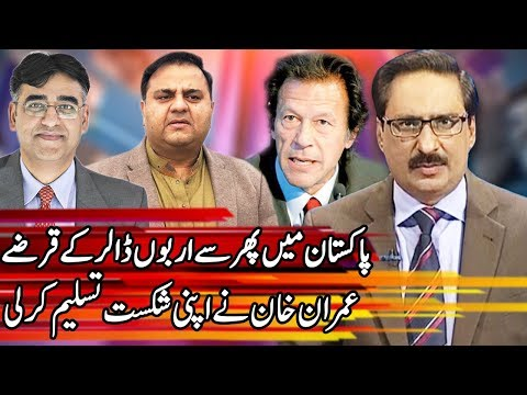 Kal Tak with Javed Chaudhry | 9 October 2018 | Express News