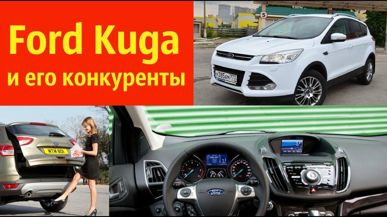 ford kuga и его конкуренты