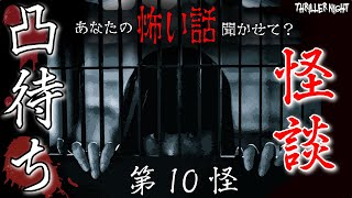 【凸待ち】あなたの怖い話聞かせて下さい【怪談・奇談】#10
