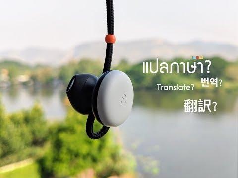 รีวิว Google Pixel Buds หูฟังแปลภาษา? ผ่าน Google Translate - วันที่ 11 Dec 2017