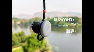 รีวิว Google Pixel Buds หูฟังแปลภาษา? ผ่าน Google Translate