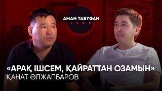 Саяси әзілдерім қиылып қала береді | Қанат Әлжапбаров | Аман Тасыған | TalkLike