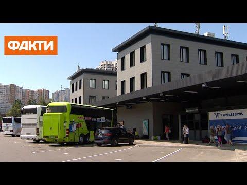 В Киеве впервые за 60 лет модернизировали Центральный автовокзал