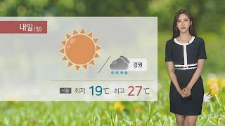[날씨] 휴일 맑고 강한 자외선…강원 곳곳 비 / 연합…