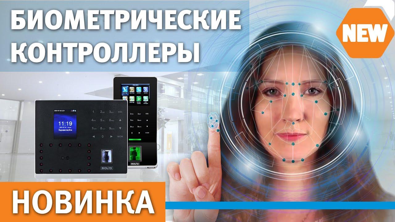 Новые биометрические контроллеры С2000BioAccess-F22 и C2000-BioAccess-SB101TC компании Болид.