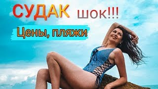 Судак 2019. Цены в Судаке шокировали. Пляж меганом удивительный пляж! Отдых в Крыму 2019.