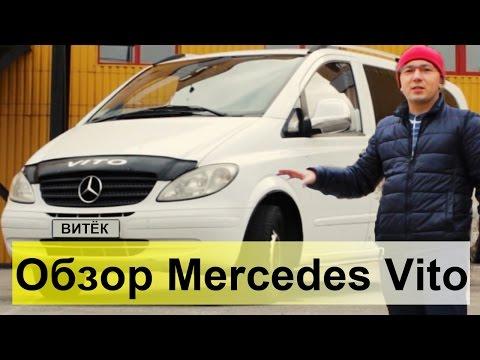Mercedes Vito 639. Обзор, тест драйв