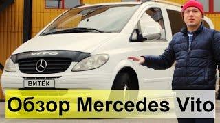 Mercedes Vito 639. Обзор, тест-драйв(Самый